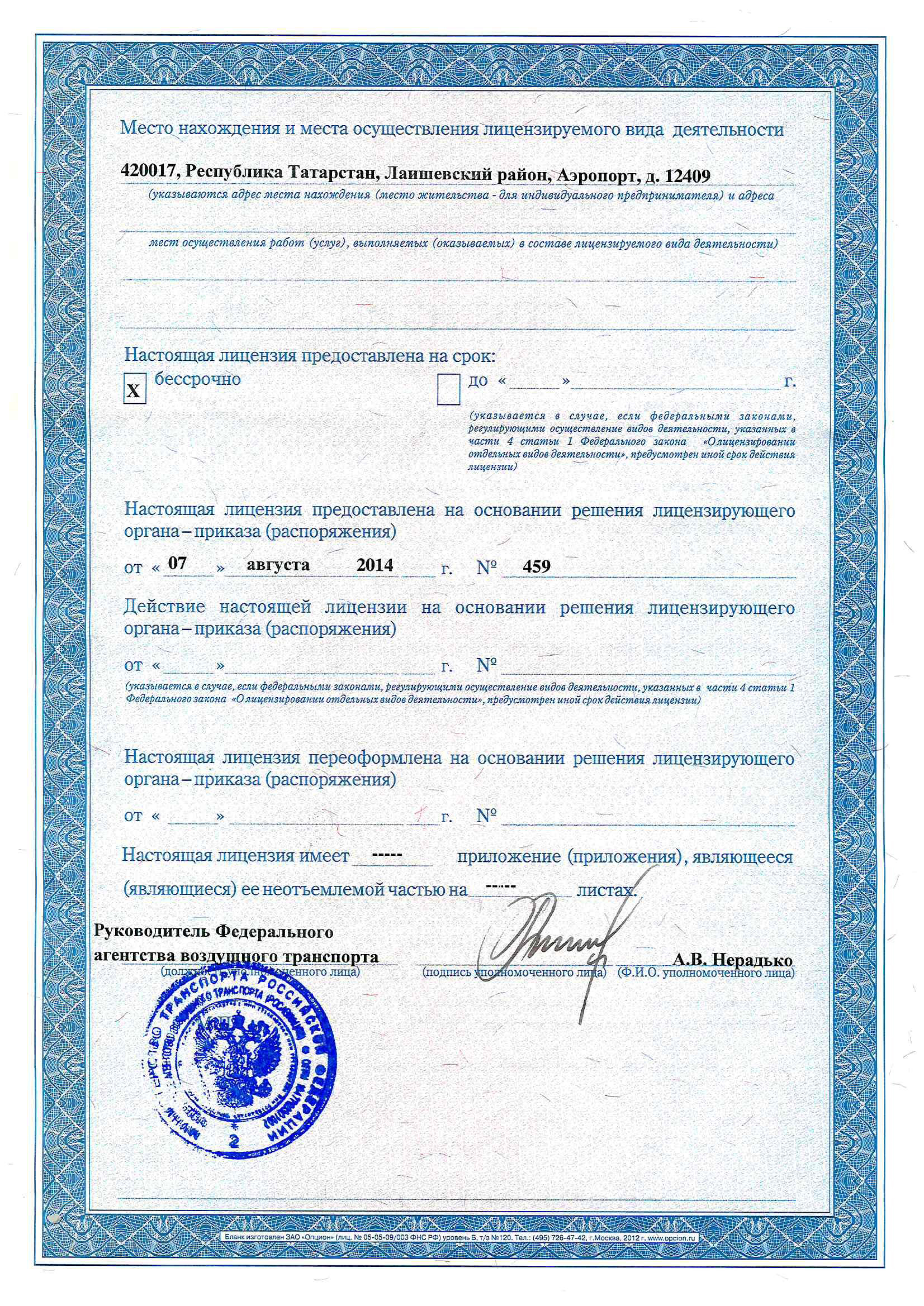 licence-2
